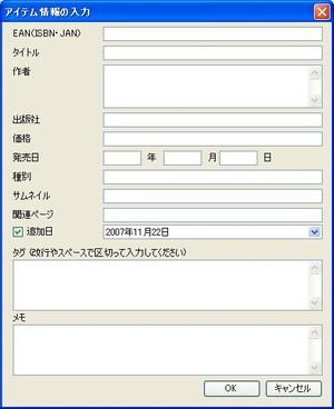 Hondanasan_createitem