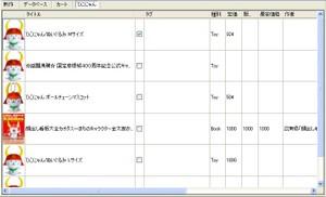 Hondanasan_searchlist