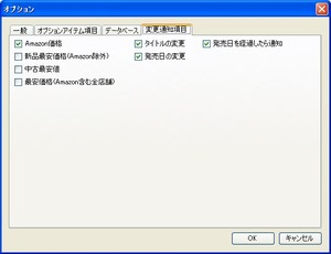 Hondanasan_checkoption