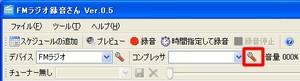 Rokuonsan_compressoreditbutton