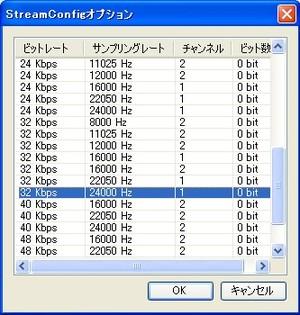 Rokuonsan_compressorstreamconfig