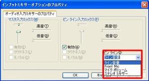 Rokuonsan_mixerconfig