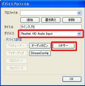 Rokuonsan_mixerprofile