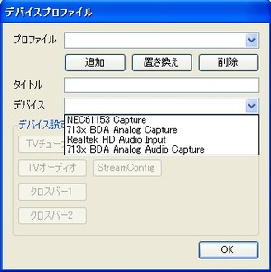 Rokuonsan_profiledeviceselect