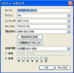 Rokuonsan_scheduleinput
