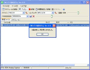 Rokuonsan_tunerautoscan