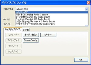 Rokuonsan_radioshark_profile
