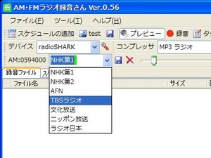 Rokuonsan_radioshark_station