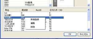 Rokuonsan_editstationlist