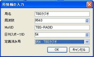 Rokuonsan_inputstation