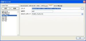 Rokuonsan_pipe