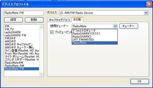 Rokuonsan_usb_selecttuner