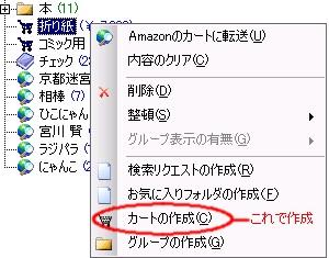 Amazoncheck_subcart